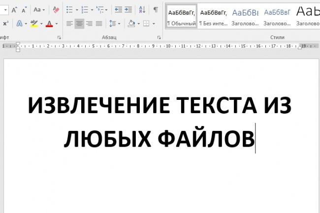 Извлечь текст с картинки