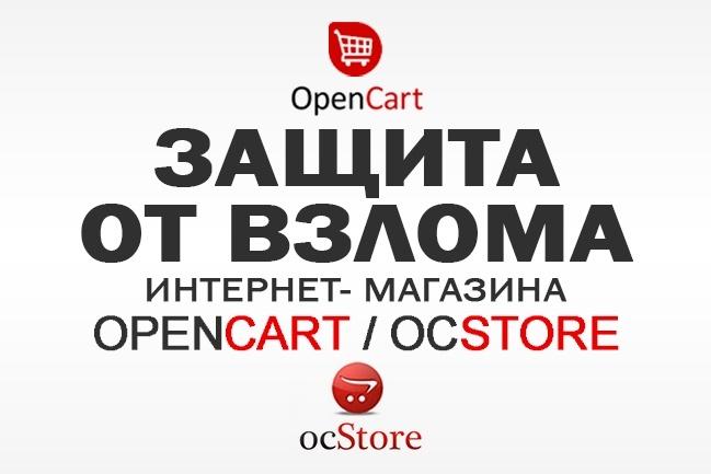 Установлю защиту от взлома интернет-магазина на OpenCart - OcStore 1 - kwork.ru