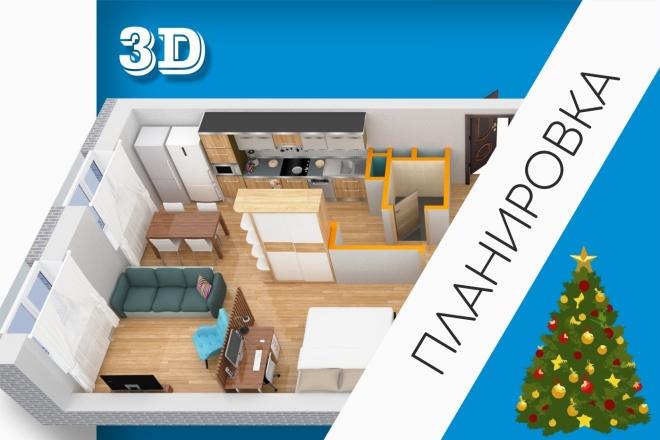 3D модель + визуализация 6 - kwork.ru