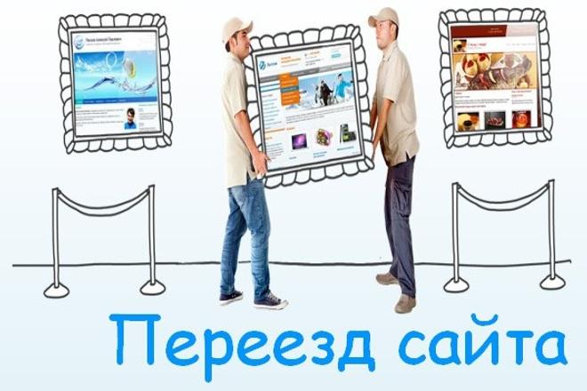Перенос сайта на другой хостинг или сервер 1 - kwork.ru