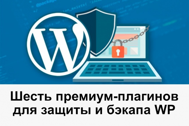 Шесть премиум-плагинов для защиты и бэкапа WordPress сайта 1 - kwork.ru