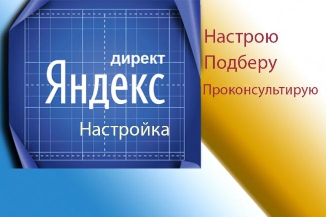 Настройка контекстной рекламы Яндекс. Директ и РСЯ под ключ + помощь 1 - kwork.ru