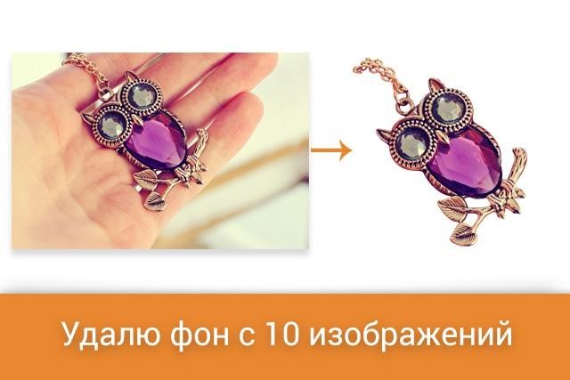 Удалю фон с 10 изображений 1 - kwork.ru