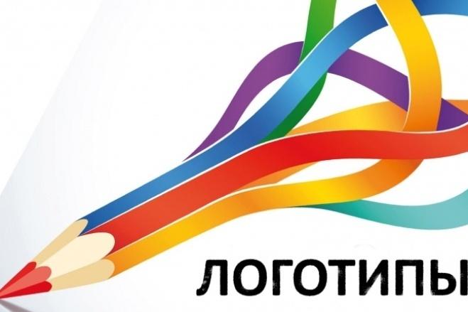 Создам три варианта логотипа с нуля 1 - kwork.ru