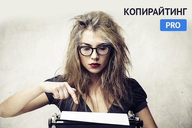 Напишем авторские тексты 1 - kwork.ru