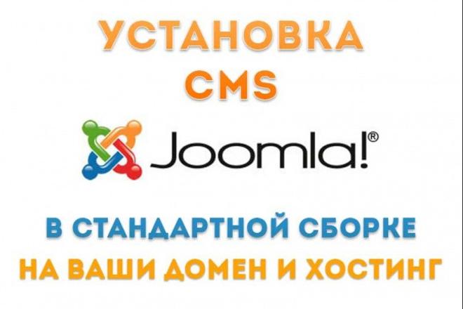 Установлю CMS Joomla 1 - kwork.ru