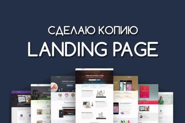 Скопирую Landing Page, Одностраничный сайт 107 - kwork.ru