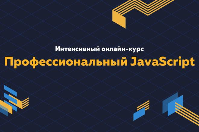 Курс Обучение JavaScript 1 - kwork.ru