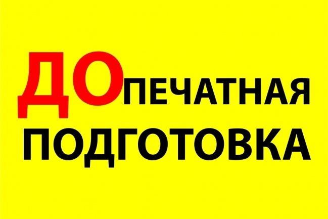 Подготовка макетов к печати офсет, цифра, широкоформатная печать 9 - kwork.ru