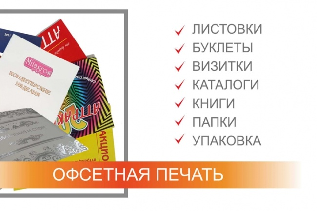 Подготовка макетов к печати офсет, цифра, широкоформатная печать 2 - kwork.ru