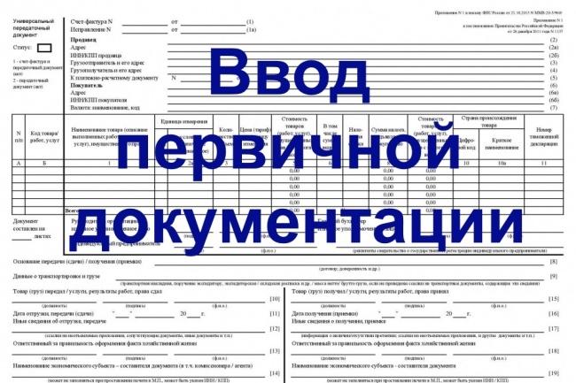Ввод первичной документации 1 - kwork.ru