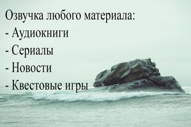 Озвучу необходимый текст, трейлеры к играм и многое другое 1 - kwork.ru