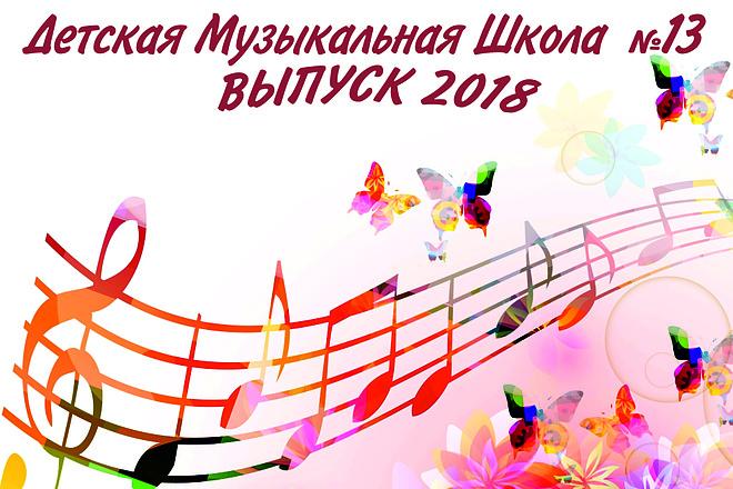 Создаю макеты баннеров 2 - kwork.ru
