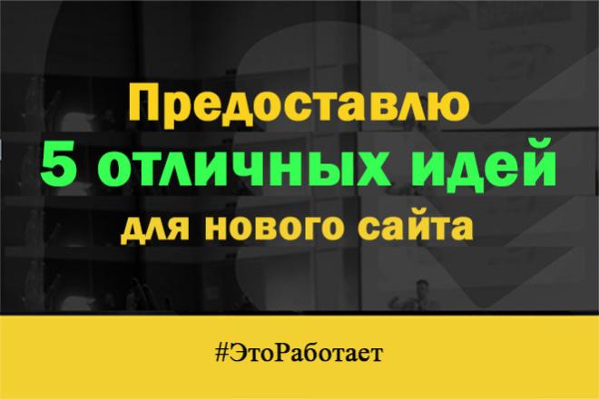 5 работающих идей для нового сайта который будет иметь свою аудиторию 1 - kwork.ru