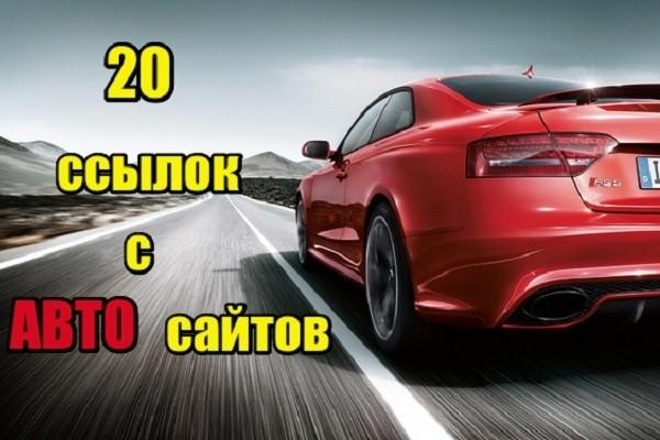 20 вечных ссылок с автомобильных сайтов 1 - kwork.ru