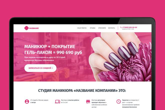 Шаблон сайта для салона красоты или студии маникюра