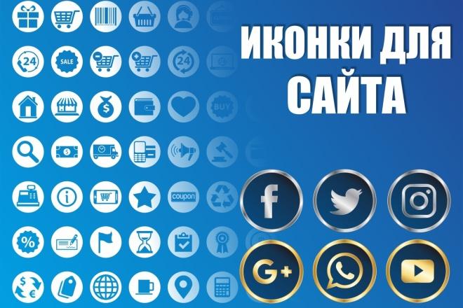 Иконки для Вашего сайта 4 - kwork.ru