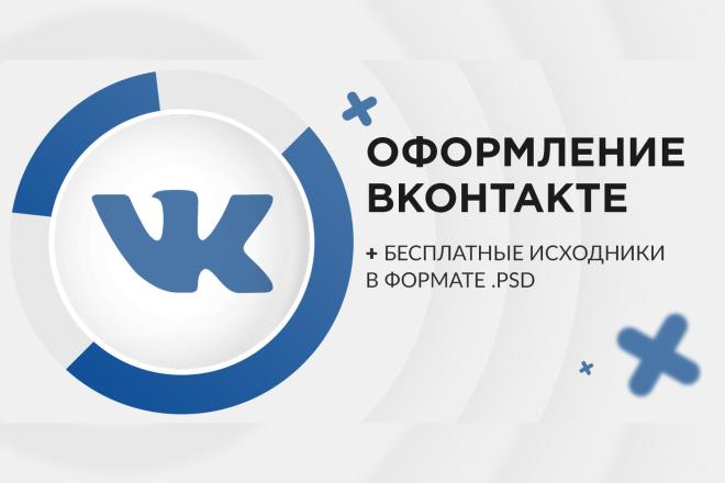 Профессиональное оформление вашей группы ВК. Дизайн групп Вконтакте 106 - kwork.ru