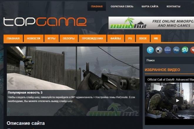 Игровой портал - демо-сайт в описании 1 - kwork.ru