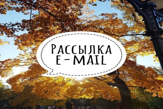 Рассылка e-mail вручную по вашей базе 1 - kwork.ru