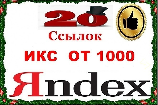 20 ссылок с ИКС от 1000 и далее 1 - kwork.ru