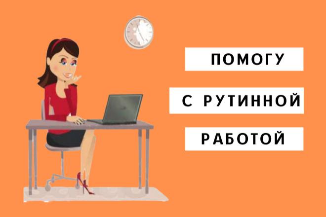 Помогу вам с рутинной работой 1 - kwork.ru