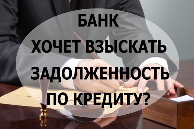 Банк хочет взыскать задолженность по кредиту 1 - kwork.ru