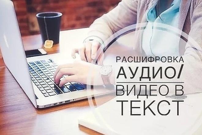 Фриланс расшифровка текста юрист удаленная работа россия