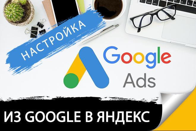 Перенесу рекламную кампанию из Google в Яндекс - 100 объявлений 1 - kwork.ru