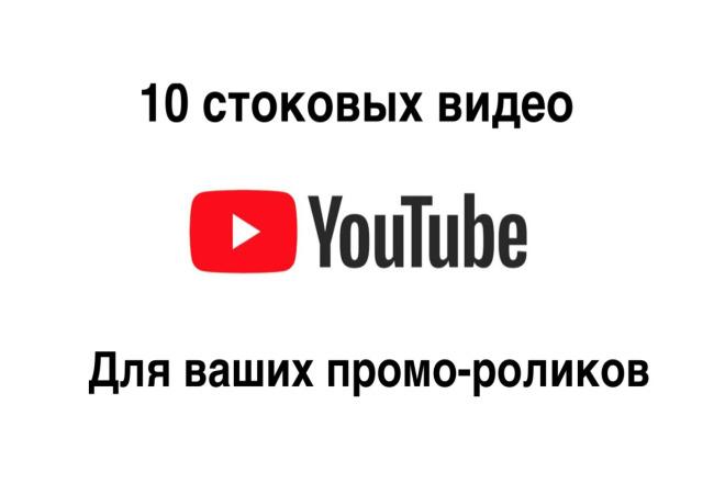 Скачаю 10 любых роликов с видеостока 1 - kwork.ru