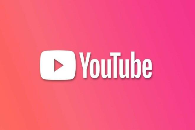 50 реальных комментариев под видео на YouTube 1 - kwork.ru