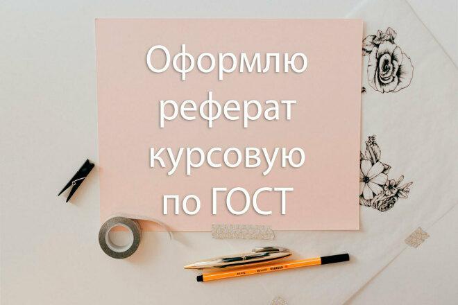 Оформлю курсовую или реферат по ГОСТ 1 - kwork.ru