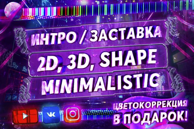 Создам интро - заставку для вашего видео любой сложности 1 - kwork.ru