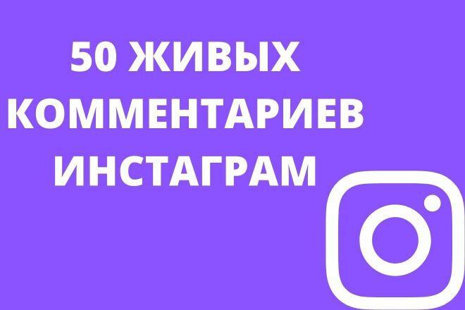 50 комментариев от живых людей фото