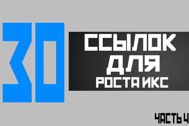 30 ссылок из профилей для роста позиций вашего сайта - часть 4 1 - kwork.ru