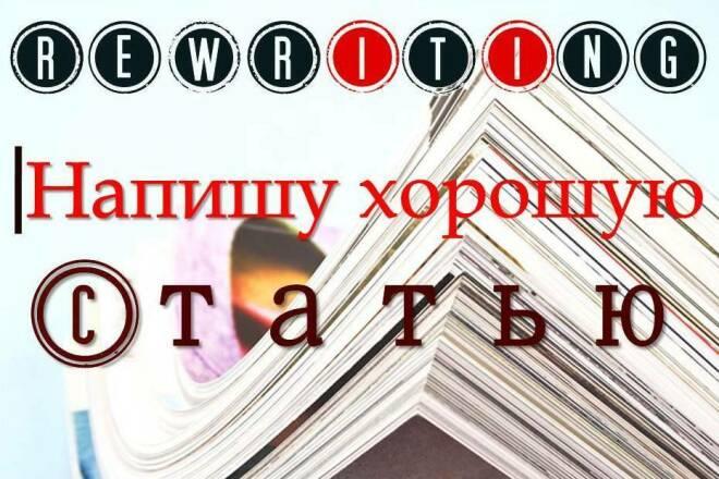Напишу статью, SEO рерайт текста 1 - kwork.ru