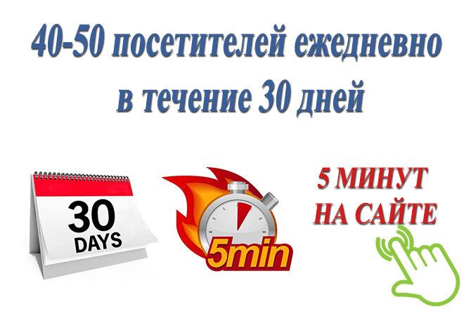 Качественный трафик - 40-50 посещений ежедневно в течение 30 дней 1 - kwork.ru