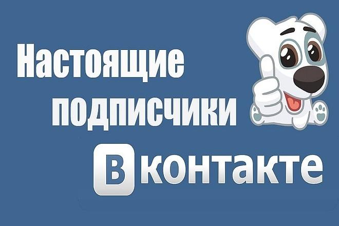 600 живых подписчиков, участников в группу, в ваш паблик + бонус 1 - kwork.ru