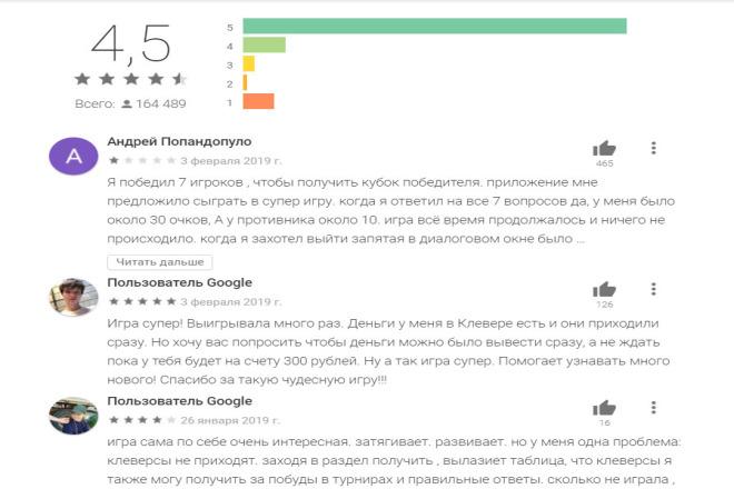 Установка приложений или игр с Play Market + комментарии 4 - kwork.ru