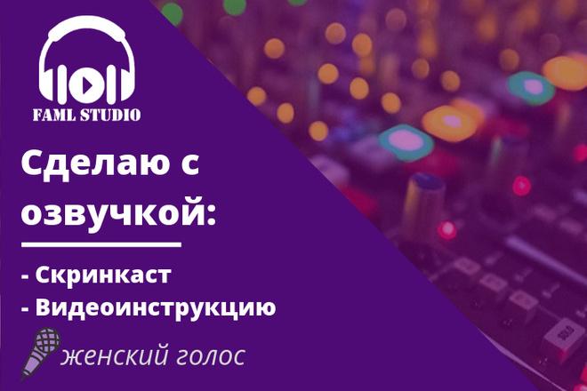 Скринкаст сайта, видеоинструкция с озвучкой - женский голос 1 - kwork.ru