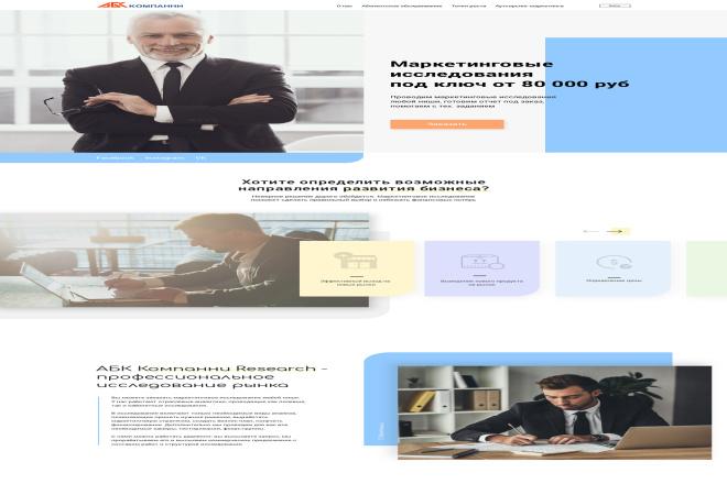 1 экран Landing Page в psd формате 8 - kwork.ru