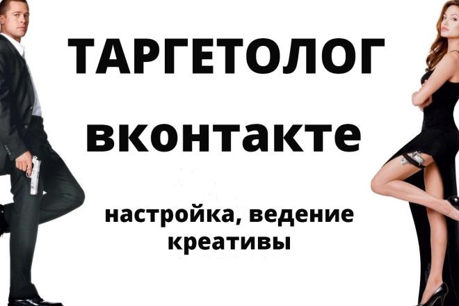 Таргетолог в ВК 1 - kwork.ru
