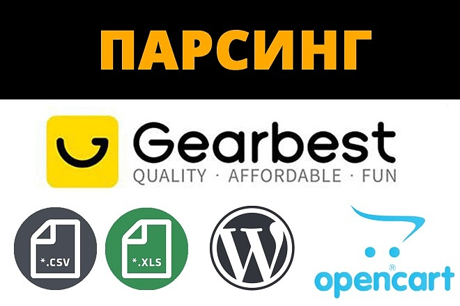 Парсинг Gearbest - CSV, Excel, Wordpress, Opencart 1 - kwork.ru