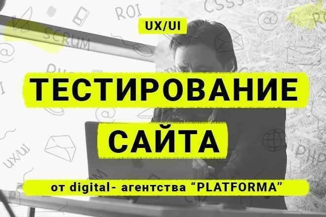 Юзабилити Landing Page для повышения конверсии 1 - kwork.ru