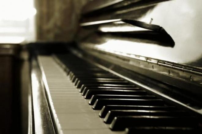 Создание минусовки фортепиано 1 - kwork.ru