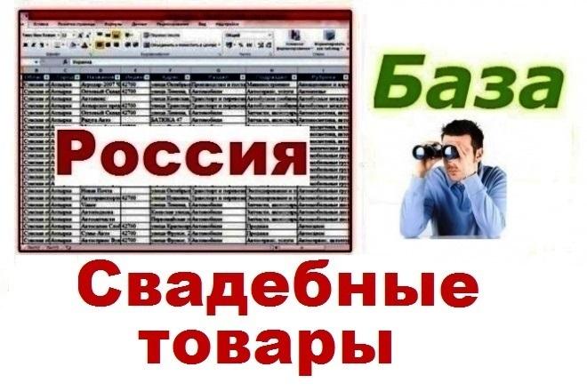 База продавцов свадебных товаров и услуг России 1 - kwork.ru
