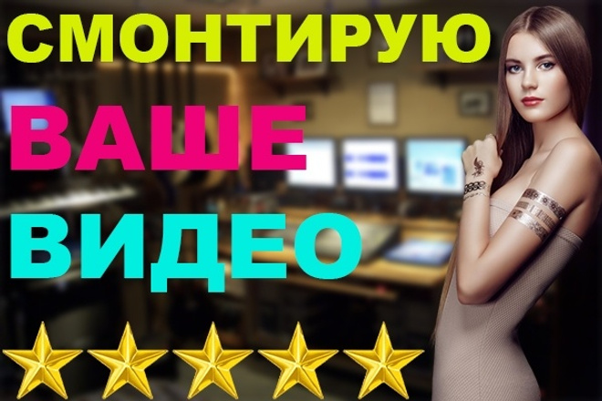 Выполню монтаж вашего видео до 30 мин 1 - kwork.ru