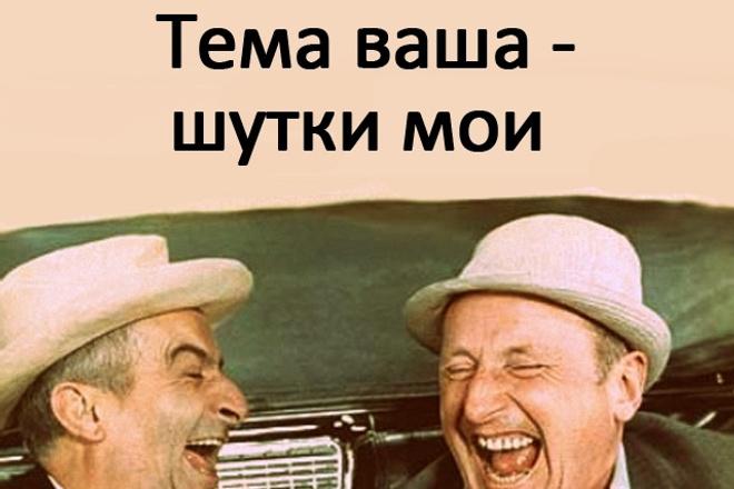Придумаю три шутки под ваши цели 1 - kwork.ru