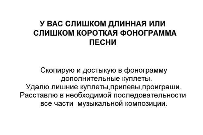 Копирование и умножение частей композиции, удаление лишних фрагментов 1 - kwork.ru