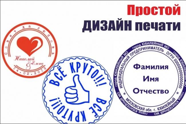 Сделаю дизайн печати, штампа 3 - kwork.ru